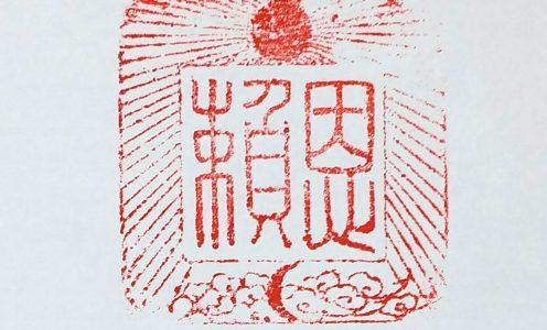 延喜式内 高知坐神社(たかちにますじんじゃ)
